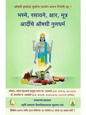 आयुर्वेदातील खनिज आणि प्राणिज औषधें - Mineral And Herbal Medicines In Ayurveda (Marathi)