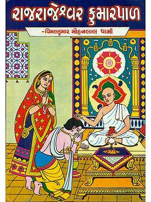 Rajrajeshvar Kumarpal - Short Stories (Gujarati)
