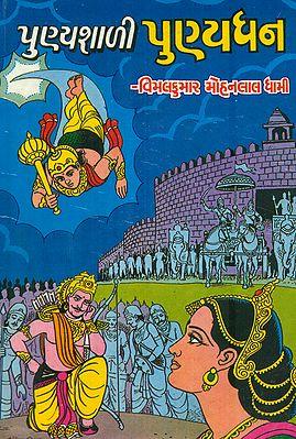Punyashali Punyadhan - Short Stories (Gujarati)