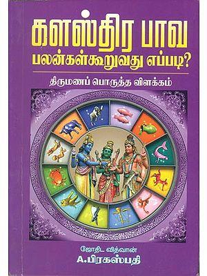 களஸ்திர பாவ: Kalasthira Bhava (Tamil)