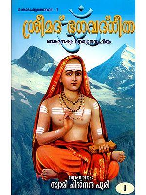 Bhagavad Gita in Malayalam (Vol - I)