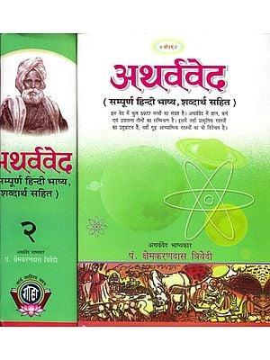 अथर्ववेद: Atharva Veda (Set of 2 Volumes)