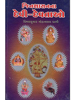 Jinshasan Na Devi Devtao (Gujarati)