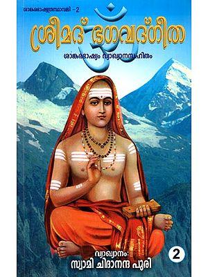 Bhagavad Gita in Malayalam (Vol - II)
