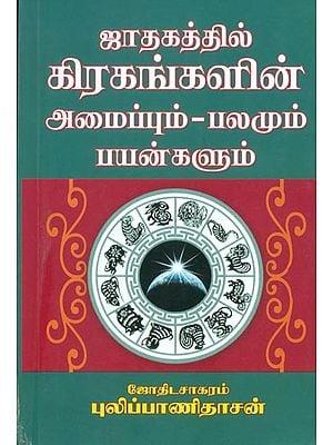 ஜாதகத்தில் கிரகங்களின் அமைப்பும் - பலமும் பயன்களும்: Structure of Planets in the Horoscope - Strengths and Uses (Tamil)