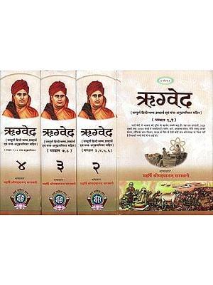 ऋग्वेद: Rig Veda (Set of 4 Volumes)