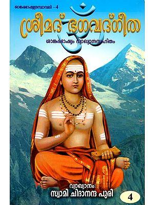 Bhagavad Gita in Malayalam (Vol - IV)