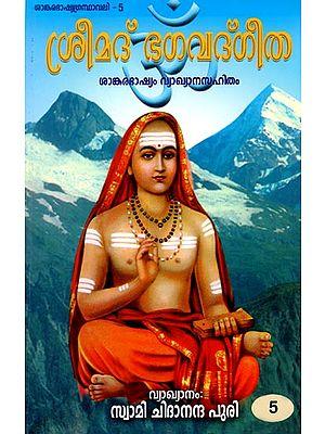 Bhagavad Gita in Malayalam (Vol - V)