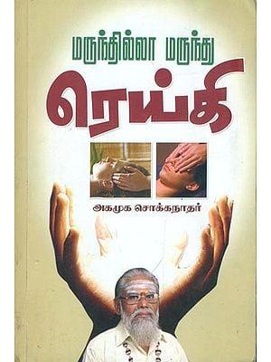 ரெய்கி: Reiki (Tamil)