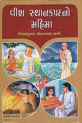 Vish Sthanak Padno Mahima - Short Stories (Gujarati)