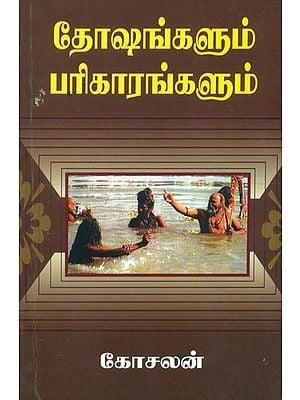 தோஷங்களும் பரிகாரங்களும்: Doshas and Remedies (Tamil)