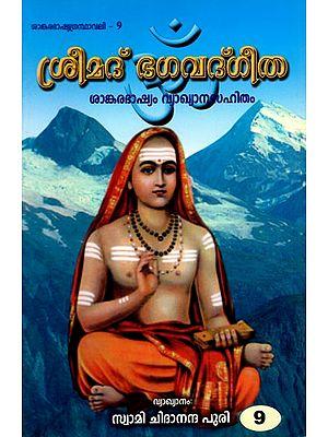 Bhagavad Gita in Malayalam (Vol - IX)
