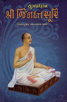 Yugpradhan Shri Jindatsuri (Gujarati)