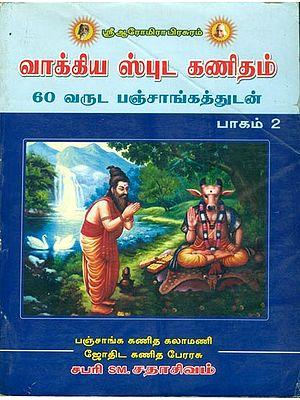 வாக்கிய ஸ்புட கணிதம் - பாகம் 2: Vakkiya Spuda Kanidham - Part 2 (Tamil)