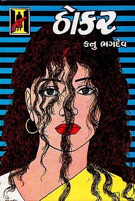 Thokar - Short Stories (Gujarati)