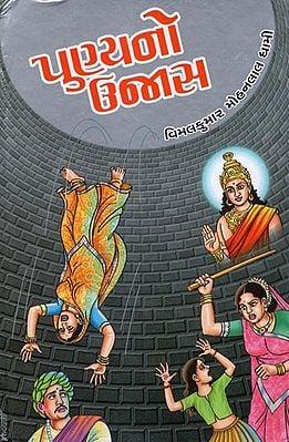 Punyano Ujas - Short Stories (Gujarati)