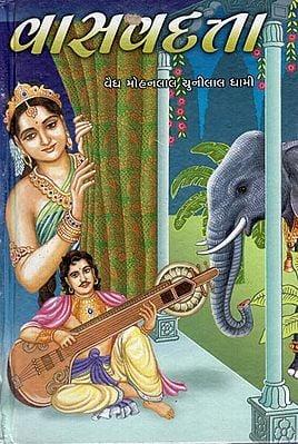 Vasvadata - Short Stories (Gujarati)