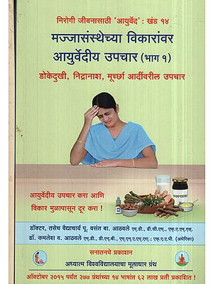 मज्जासंस्थेच्या विकारांवर आयुर्वेदीय उपचार - Ayurvedic Treatment For Nervous System Disorders in Marathi (Set of 2 Volumes)