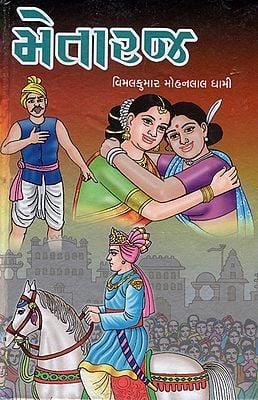 Metaraj - Short Stories (Gujarati)
