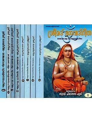 Bhagavad Gita Bhashya of Shankaracharya in Malayalam (Set of 9 Volumes)
