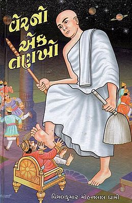 Verno Ek Tankho - Short Stories (Gujarati)
