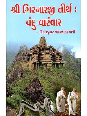 Shri Girnarji Tirth Vandu Varmvar (Gujarati)