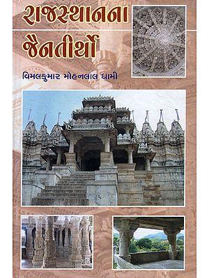 Rajasthanna Jain Tirtho (Gujarati)