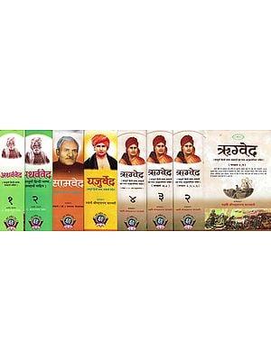 ऋग्वेद, यजुर्वेद, सामवेद और अथर्ववेद: Rig Veda, Yajur Veda, Sama Veda and Atharva Veda (Set of 4 Vedas)