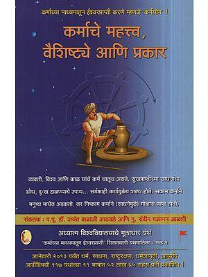 कर्माचे महत्त्व, वैशिष्ट्ये आणि प्रकार - Importance, Characteristics And Types Of Karma (Marathi)