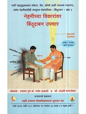 नेहमीच्या विकारांवर विंदूदाबणं उपचार - Acupressure Therapy For Common Ailments (Marathi)