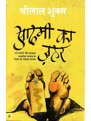 आदमी का ज़हर: Aadmi ka Zahar (A Novel)
