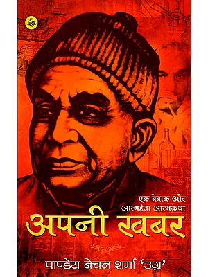अपनी खबर: An Autobiography by Pandey Bechan Sharma
