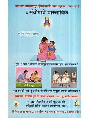 कर्मयोगाचे प्रास्ताविक - Introduction To Karma Yoga (Marathi)