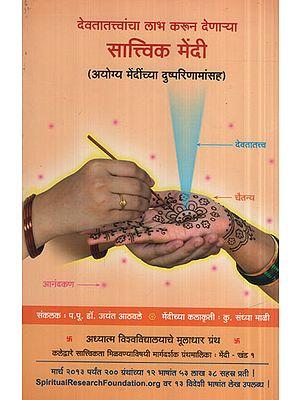 सात्विक मेंदी - Sattvik Henna (Marathi)