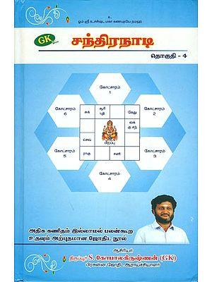 சந்திரருாடி: Chandra Nadi (Tamil)