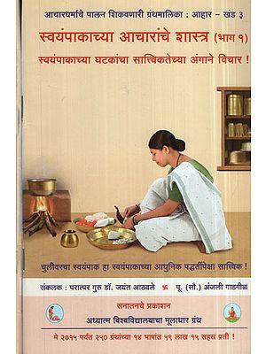 स्वयंपाकाच्या आचारांचे शास्त्र - Cooking Ethics in Marathi (Set of 2 Volumes)