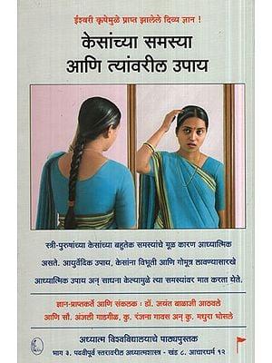केसांच्या समस्या आणि त्यांवरील उपाय - Hair Problems And Their Solutions (Marathi)