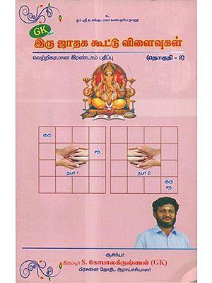 இரு ஜாதக கூட்டு விளைவுகள் (தொகுதி - 2) -Iru Jagathaga Kuttu vilaivugal (Tamil)