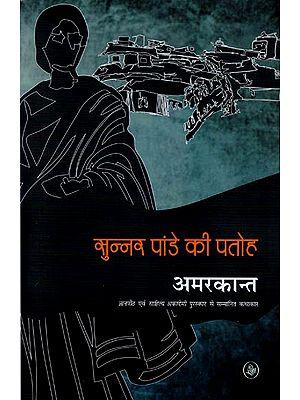 सुन्नर पाण्डे की पतोह: Sunner Pandey ki Patoh (A Novel)