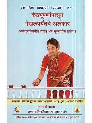 कंठभूषणांपासून मेखलेपर्यतंचे अलंकार - From Embellishments To Jewelry (Marathi)