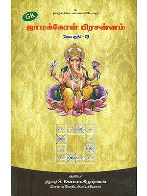 ஜாமக்கோள் பிரசன்னம் - பாகம் 5: Jamakkol Prasannam - Part 5 (Tamil)