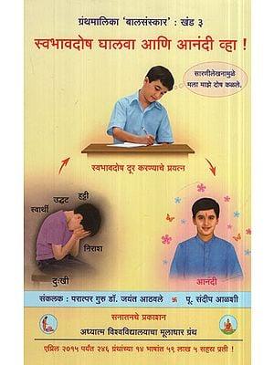 स्वभावदोष घालवा आणि आनंदी व्हा - Blame Nature And Be Happy (Marathi)