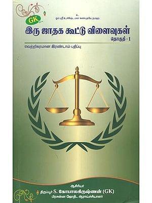 இரு ஜாதக கூட்டு விளைவுகள் (தொகுதி - 1) -Iru Jagathaga Kuttu vilaivugal (Tamil)