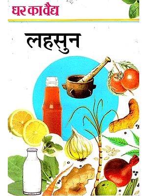 लहसुन (घर का वैद ) Lahsun (Home Physician)
