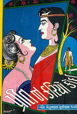 Prit Na kariyo Koi - Novel (Gujarati)