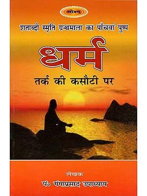 धर्म तर्क की कसौटी पर: Dharma (Test of Logic)