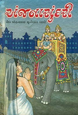 Anjana Sundari - Novel (Gujarati)
