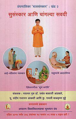 सुसंस्कार आणि चांगल्या सवयी - Good Luck And Good Habits (Marathi)
