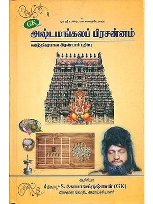 அஷ்டமங்கலப் பிரசன்னம்: Ashtamangala Prasannam (Tamil)