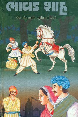 Bhavad Shah -  Short Stories (Gujarati)